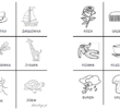 Logopedyczne kółko i krzyżyk – głoska [ż/rz]